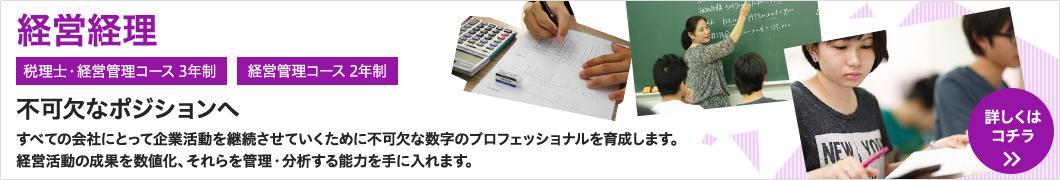 経営経理 - 情報経理科、総合ライセンス科