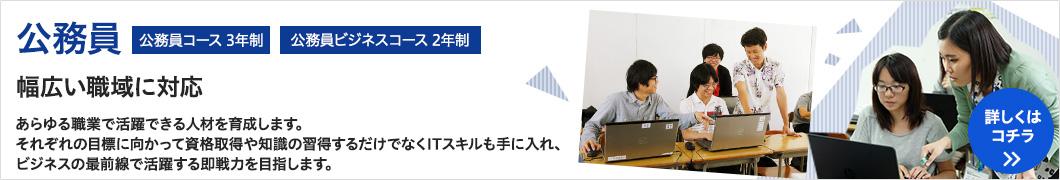 公務員 - 総合ビジネス科、総合ライセンス科