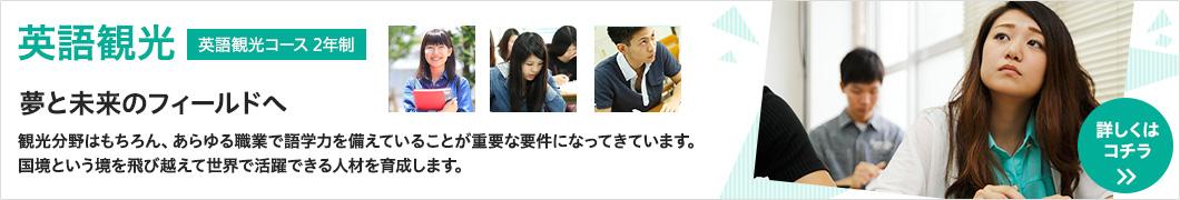 英語観光 - 英語観光科