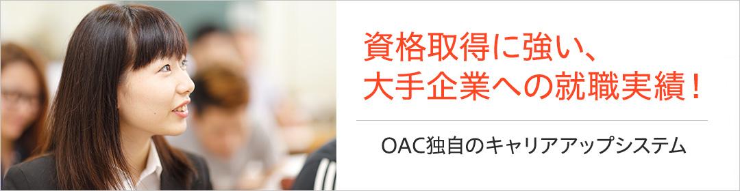 資格取得に強い、大手企業への就職実績!OAC独自のキャリアアップシステム