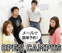 【メールで簡単予約!】Open campus