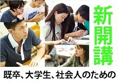「既卒、大学生、社会人の皆様へ」 新開講のコース!