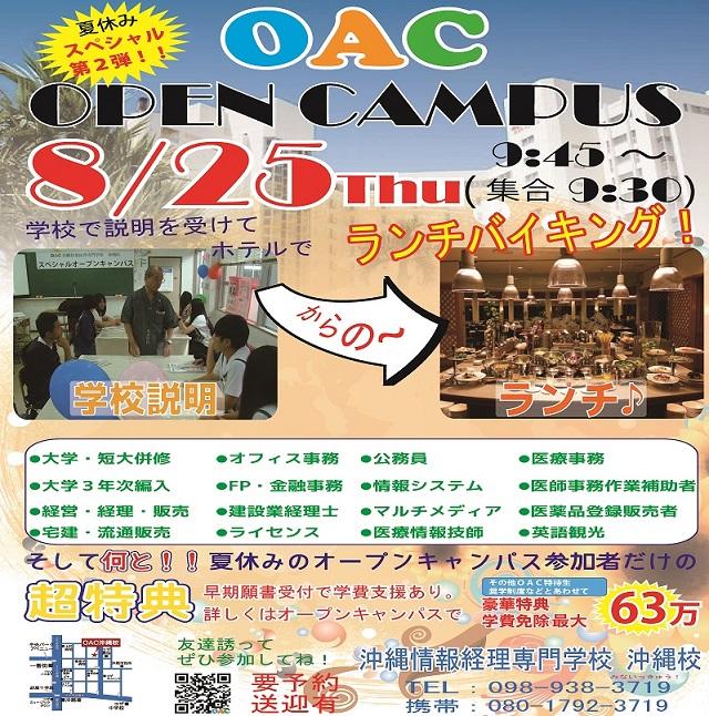 2016.08.25_沖縄校SOC(ホテル)