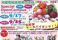 ケーキバイキング!(オープンキャンパス)【沖縄校 9/17】 【那覇校 9/25】