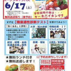 6月  スペシャルオープンキャンパス!!