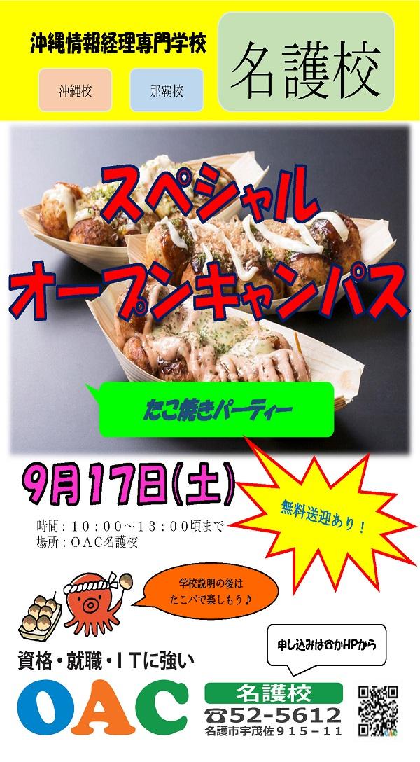 20160917_名護校SOC_チラシ