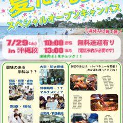 7月  スペシャルオープンキャンパス!!
