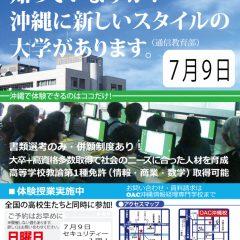 北海道情報大学 体験授業実施!!