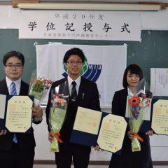 2018 北海道情報大学学位記授与式
