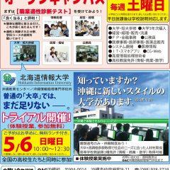 5/6(日)OACオープンキャンパス・北海道情報大学トライアル(無料体験授業)