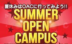 OACグループ 夏休みオープンキャンパス開催!!