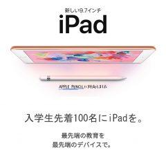 OAC入学生に【iPad】を。